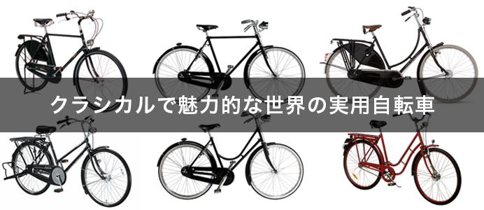 classicbike