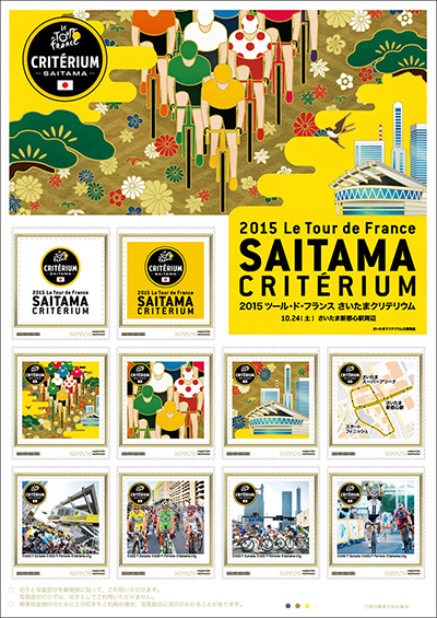 ©2015 Le Tour de France SAITAMA Criterium Official Site